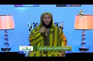 -و-أنـداء-ـ-الحـلـقة-1-ـ-الشيخ-سعيد-الـكملي-