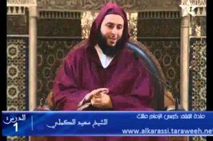-الأول-من-شرح-موطأ-الإمام-مالك-الشيخ-سعيد-الكملي