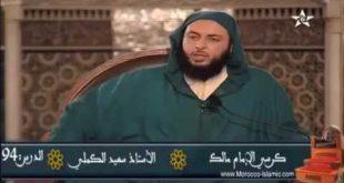 -وآداب-الجمعة-...-الشيخ-سعيد-الكملي