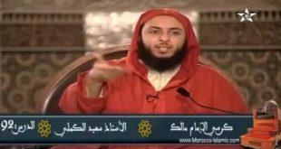 -و-تـولّـى-...-تفسير-رائــع-..-الشيخ-سعيد-الكملي