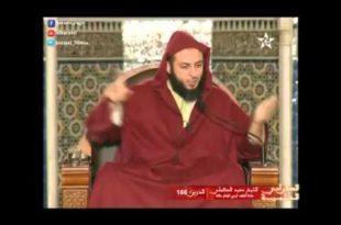 -166-من-شرح-موطأ-الإمام-مالك-الشيخ-سعيد-الكملي