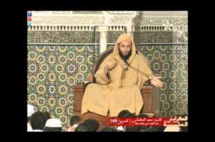 -169-من-شرح-موطأ-الإمام-مالك-الشيخ-سعيد-الكملي-