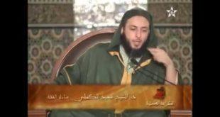 -170-من-شرح-موطأ-الإمام-مالك-الشيخ-سعيد-الكملي