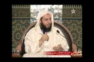 -العلمية-شرح-الموطأ-للشيخ-سعيد-الكملي-الدرس-174