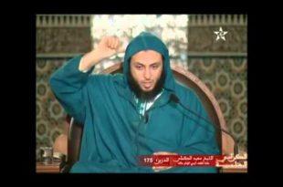 -العلمية-شرح-الموطأ-للشيخ-سعيد-الكملي-الدرس-175