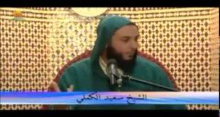 -هم-اللذين-يصدون-الناس-عن-الإسلام-الشيخ-سعيد-الكملي