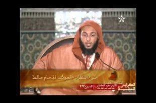 -الموطأ-الدرس-177-الشيخ-سعيد-الكملي