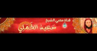 -الموطأ-للشيخ-سعيد-الكملي-الدرس-153