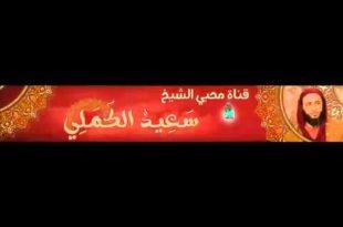 -الإمام-مالك-مادة-الفقه-المالكي-للدكتور-سعيد-الكملي-الدرس-154
