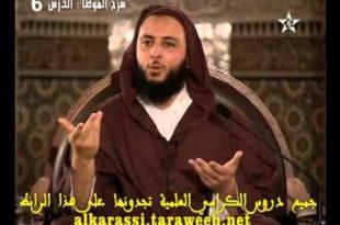 -الفقه-المالكي-الدرس-06