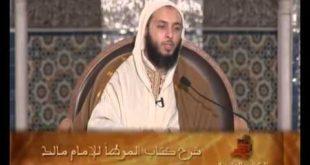 190-الدرس-190-من-شرح-موطأ-الإمام-مالك-الشيخ-سعيد-الكملي